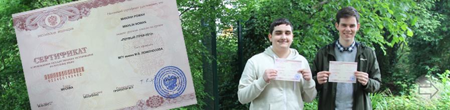 Aleksandr Arshavskiy und Roman Mikhlin bestehen das russische Sprachzertifikat TRKI 1